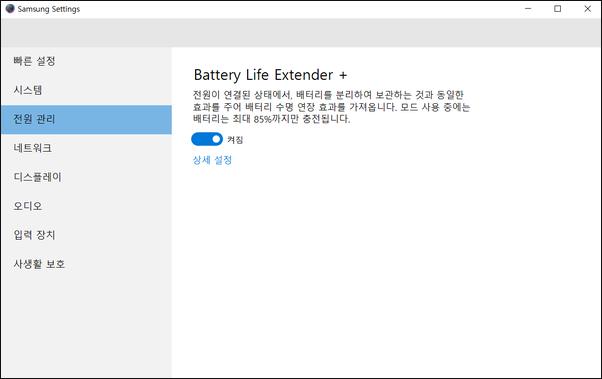 삼성 세팅즈 실행 후 왼쪽 상단의 전원 관리 선택하여 Battery Life Extender+ 켬으로 변경 가능한 예시 화면